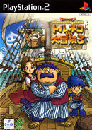 Torneko's Great Adventure 3