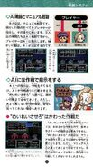 Dragon Quest V Japanese Manual (Snes) (34)