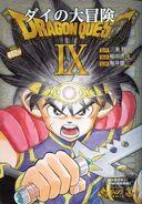 The Adventure of Dai mook 09 reprint