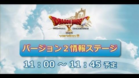【TGS2013】『ドラゴンクエストX』バージョン2.0情報ステージ(9 22)
