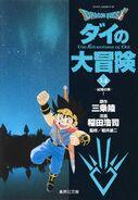 The Adventure of Dai paperback 14
