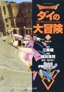 The Adventure of Dai paperback 09