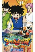 The Adventure of Dai VHS 07 Departure 3