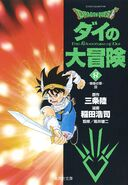The Adventure of Dai paperback 08