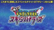 【SPアニメ総集編】スペシャルチケット 豪華アニメーションをほぼ全公開!【スキャバト】