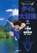 The Adventure of Dai paperback 01