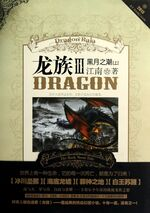 Dragon Raja Novel