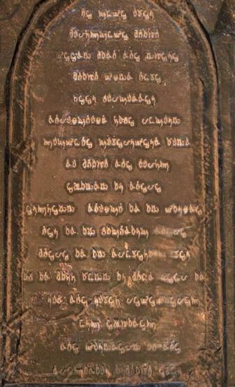 Monument of remembrance inscription