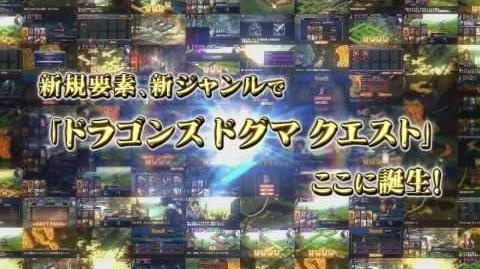PS Vita Dragon's Dogma Quest promotional trailer