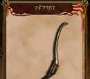 Magian Crutch