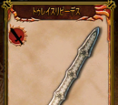Undulant Sword