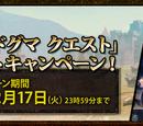 Dragon's Dogma Quest x MyCAPCOM (second event)