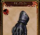 Demon's Fist