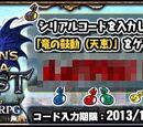 Dragon's Dogma Quest x Project Oto Rangers