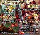 Dragon's Dogma Quest x Dragon's Dogma Progress