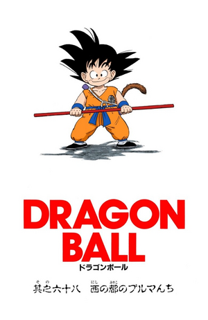 Dragon Ball Chapter 68