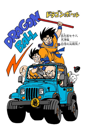 Dragon Ball Chapter 178