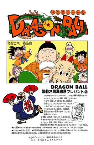 Dragon Ball Chapter 108
