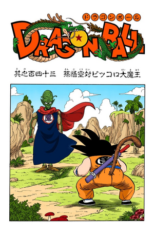 Dragon Ball Chapter 143