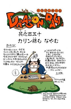 Dragon Ball Chapter 150