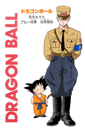 Dragon Ball Chapter 72