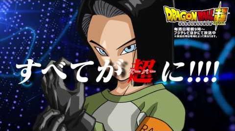【ドラゴンボール超】宇宙サバイバル編新PV~人造人間17号 ver.~