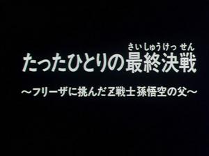 Bardock the Father of Goku TV
