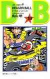 DBVol18(Refreshed)