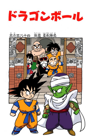 Dragon Ball Chapter 184