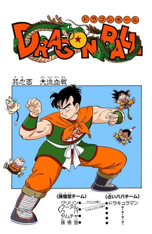 Dragon Ball Chapter 100
