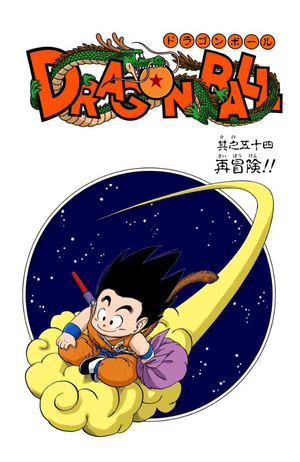 Dragon Ball Chapter 54