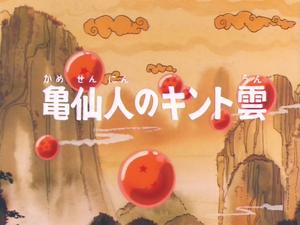 DBEp03(Japanese)