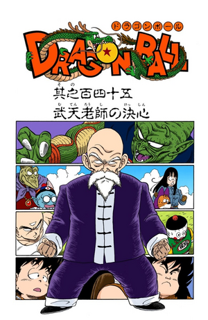 Dragon Ball Chapter 145