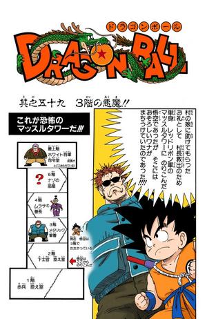 Dragon Ball Chapter 59