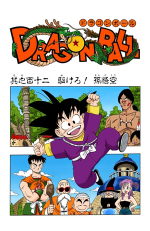 Dragon Ball Chapter 112