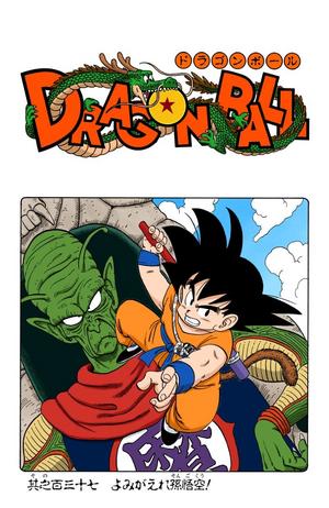 Dragon Ball Chapter 137