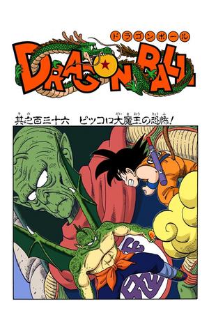 Dragon Ball Chapter 136