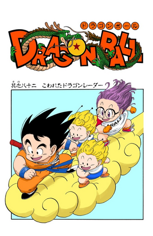 Dragon Ball Chapter 82