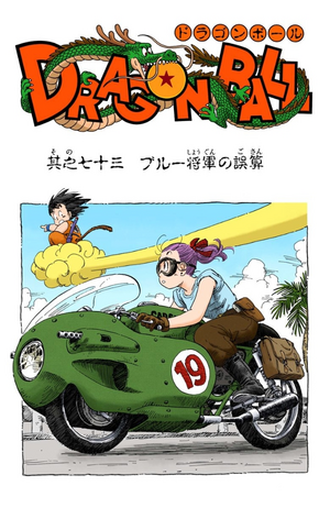 Dragon Ball Chapter 73