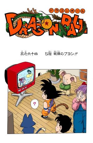 Dragon Ball Chapter 64