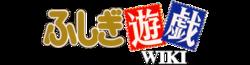 Wiki-wordmark FushigiYuugi