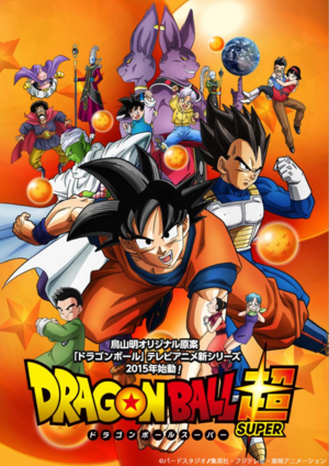 Dragon Ball Super logo