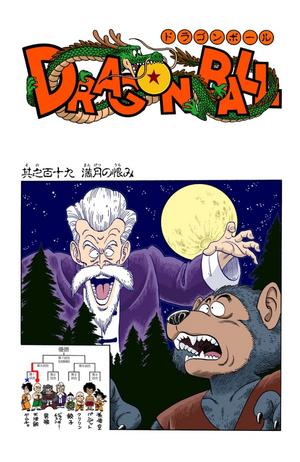 Dragon Ball Chapter 119