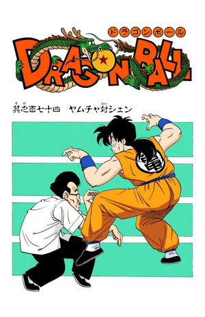 Dragon Ball Chapter 174