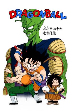 Dragon Ball Chapter 149