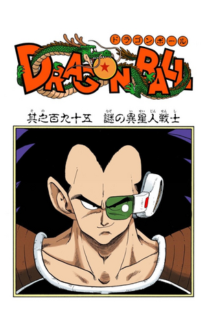 Dragon Ball Chapter 195
