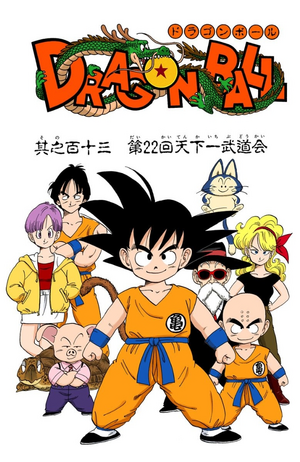 Dragon Ball Chapter 113