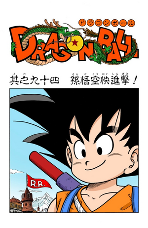 Dragon Ball Chapter 94