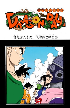 Dragon Ball Chapter 169