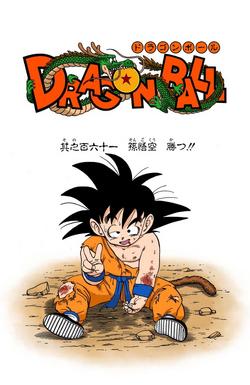 Dragon Ball Chapter 161